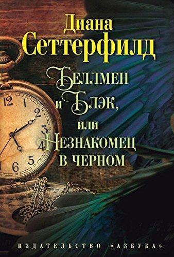 Kitab Беллмен и Блэк, или Незнакомец в черном | Диана Сеттерфилд