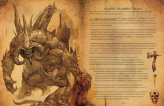 Diablo III: Книга Каина