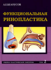 Коррекция носа, ринопластика
