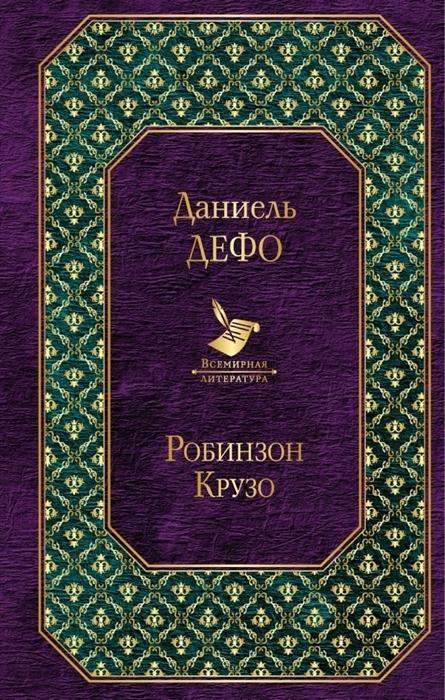 Kitab Робинзон Крузо | Дефо Д.