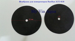 Мембрана для SunSun ACO-818