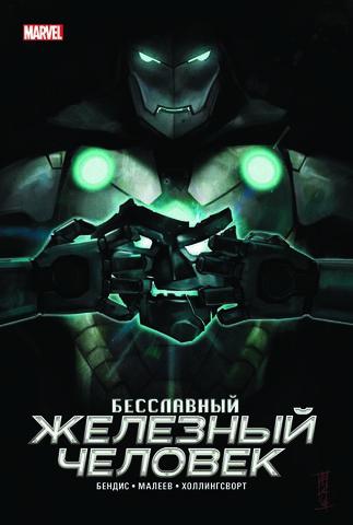 Бесславный Железный Человек. Лимитированная обложка для Комиксшопов