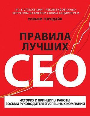 Kitab Правила лучших CEO. История и принципы работы восьми руководителей успешных компаний   Уильям Торндайк