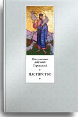 Пастырство. 2-е издание (митрополит Антоний Сурожский)