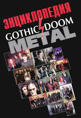Энциклопедия Gothic & Doom Metal / Игорь Грачев