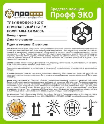 Средство моющее универсальное «Профф»  марки ЭКО