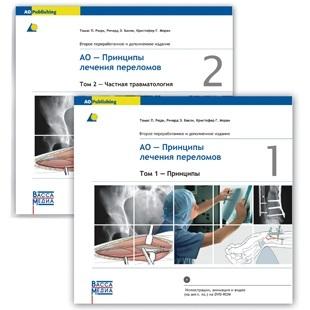 Остеосинтез, Илизаров AO-Принципы лечения переломов (в двух томах) ao.jpg