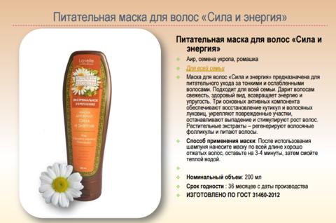 Лавелль Маска д/волос Botanic Secrets Сила и Энергия 200мл