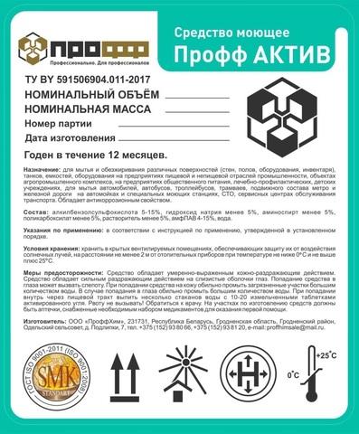 Средство моющее «Профф»  марки АКТИВ