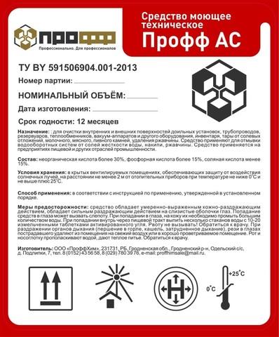Средство моющее техническое«Профф» марки АС