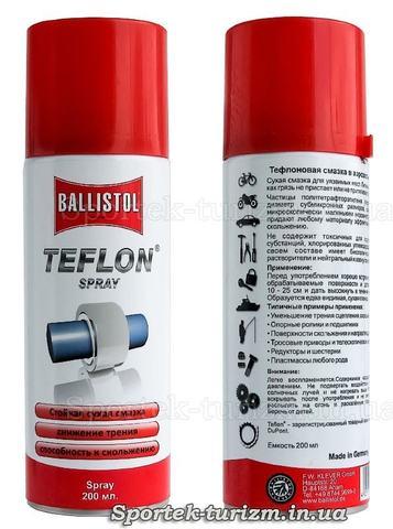 Тефлоновая смазка Teflon Spray 200 мл (Германия)