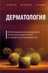Дерматология: иллюстрированное руководство клинической диагностики по профессору Родионову А.Н.