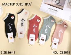 Носки женские ( 10 пар ) арт.CВ2011