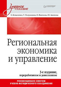 Региональная экономика и управление. Учебное пособие, 3-е издание, переработанное дополненное
