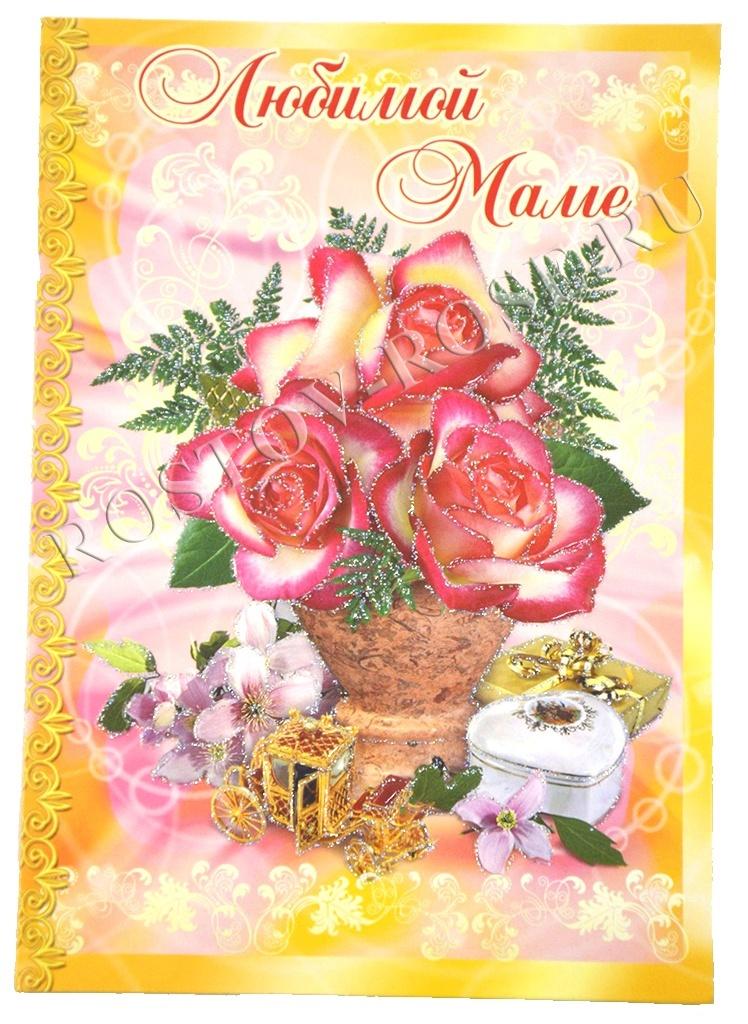 Пожелания родным открытки из