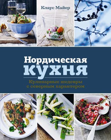 Нордическая кухня. Кулинарные шедевры с северным характером