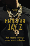Империя Jay Z: Как парень с улицы попал в список Forbes / Зак О'Майли Гринберг