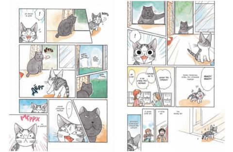 Милый дом Чи. Книга 2