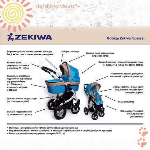 """Коляска Zekiwa """"Finesse"""" 2в1 (Зекива)"""