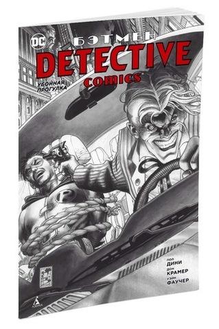Фото Бэтмен. Detective Comics. Убойная прогулка