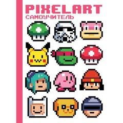 Pixelart Самоучитель