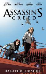 Assassin's Creed. Закатное солнце