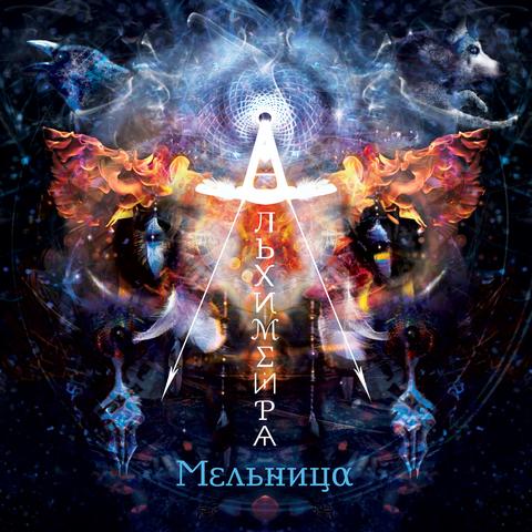 Мельница – Альхимейра (LP)
