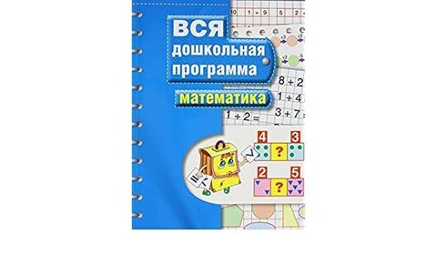 Вся дошкольная программа Математика