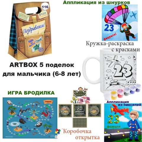 031-8814  Artbox №116