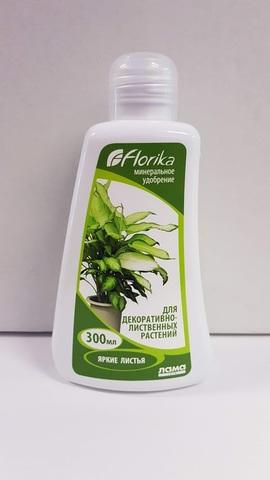 Удобрение Florika для декоративно-лиственных 300мл