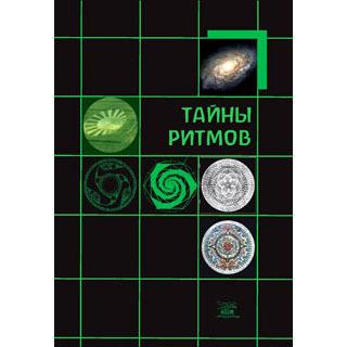 Фотография tainiritmov.jpg купить в магазине Афлора
