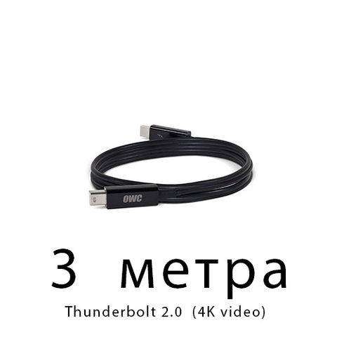 Кабель OWC Thunderbolt 2 optical Cable 3м