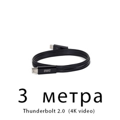Кабель OWC Thunderbolt optical Cable 3м