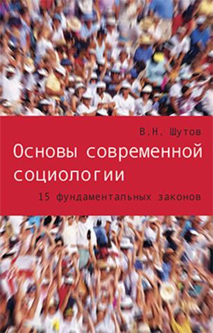 Основы современной социологии: 15 фундаментальных законов