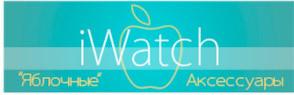 Интернет-магазин iWatch.biz.ua