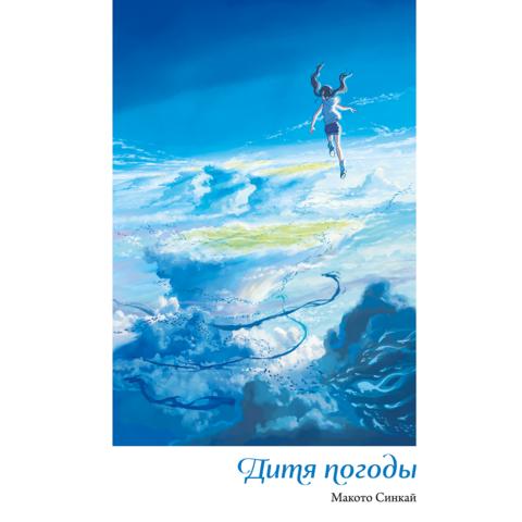 Дитя погоды (Роман)