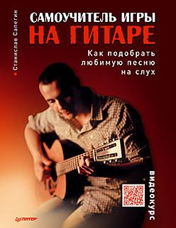 Самоучитель игры на гитаре. Как подобрать любимую песню на слух обогреватель vitek vt 2134 bk