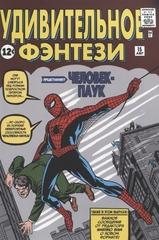 Удивительное фэнтези №15. Человек-Паук. Первое появление Человека-Паука