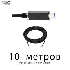 Кабель оптический Corning Thunderbolt Optical Cable 10м без потери скорости