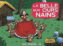 Belle Aux Ours Nains. На французском языке