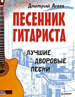Песенник гитариста. Лучшие дворовые песни