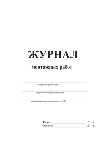 Журнал монтажных работ