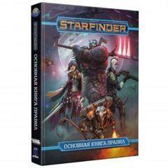 Старфайндер: Основная книга правил / Starfinder: Core Rulebook (на русском языке)