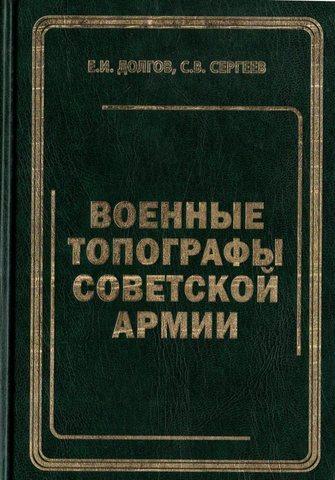 Военные топографы Советской армии.