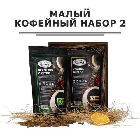 Малый кофейный набор №2