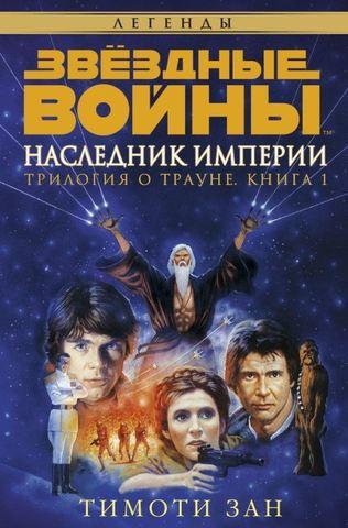 Звёздные Войны. Трилогия о Трауне. Кн.1. Наследник Империи