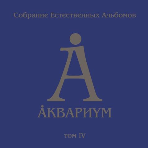 Аквариум / Собрание Естественных Альбомов - Том 4 (5LP)