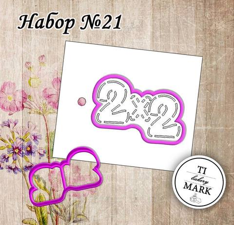 Набор №21 - 2x2
