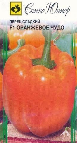 Семена Перец Оранжевое чудо F1, 5 сем