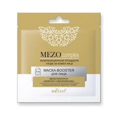 МАСКА-BOOSTER для лица Мезогиалурон